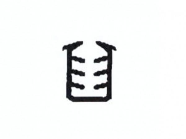 U-Profil Nekawa